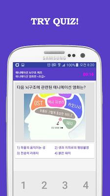능력자퀴즈 비타민큐-스타,두뇌,애니,게임,아이큐테스트 - screenshot