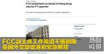 FCC副主席工作簽證不獲續期 英國外交部促港府緊急解釋