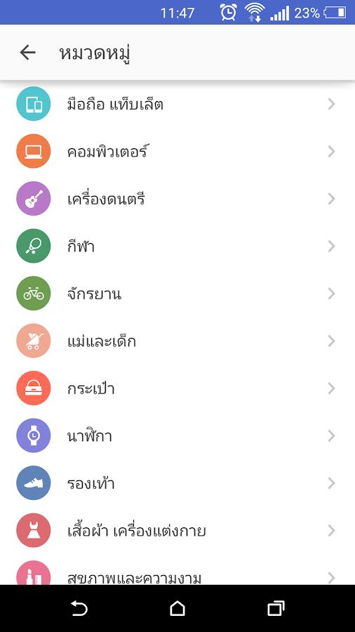 Kaidee.com- screenshot