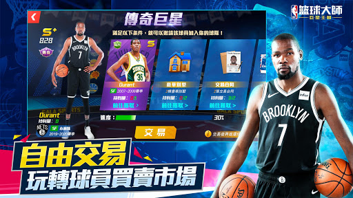 NBAu7c43u7403u5927u5e2b - Carmelo Anthonyu91cdu78c5u4ee3u8a00 android2mod screenshots 5
