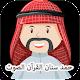 حمد سنان القرآن الصوت for PC-Windows 7,8,10 and Mac