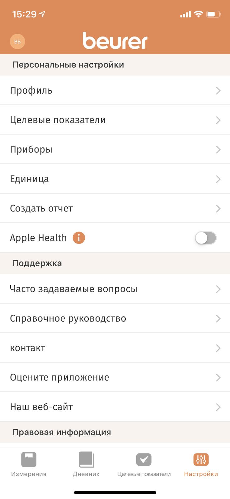 Интерфейс Beurer HealthManager