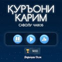 Қуръони Карим - Тоҷикӣ 2020. Бозӣ, Викторина. icon