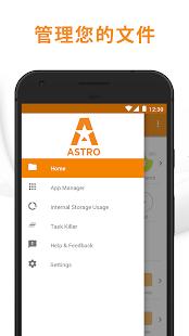 文件管理器的ASTRO Screenshot
