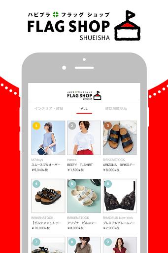 免費下載購物APP|集英社FLAG SHOP app開箱文|APP開箱王
