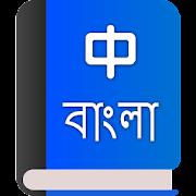 Chinese-Bengali Dictionary