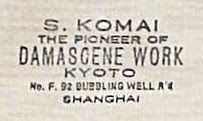 Photo: Evidence that Komai had a shop in Shanghai for a short period. The China Journal 1931 vol. 14 issue reported that S. Komai opened a shop in Shanghai and again S. Komai shop is mentioned in a 1933 issue of The China Journal. This was the time of the Japanese invasion of Chinese soil.
