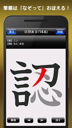 常用漢字筆順辞典のおすすめ画像2