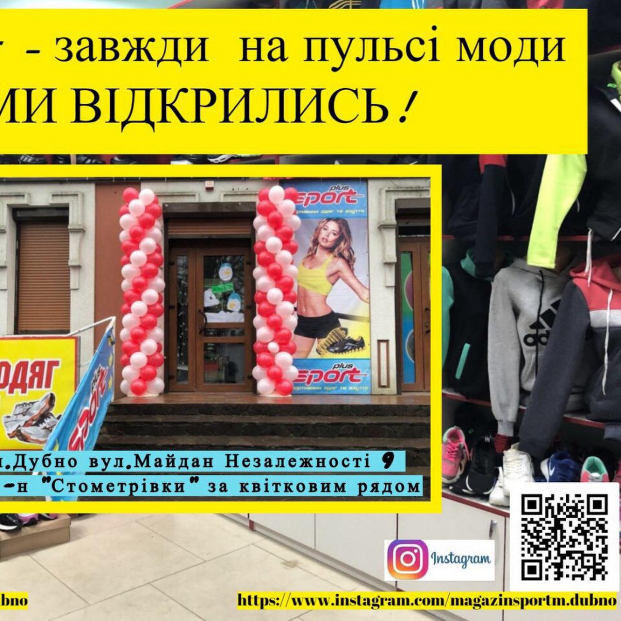 Магазин спортивного одягу та взуття SPORTPLUS - Магазин спортивного ... 2210ce1591027