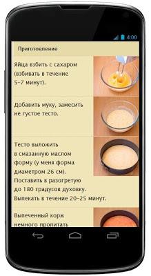 Простые рецепты тортов с фото - screenshot