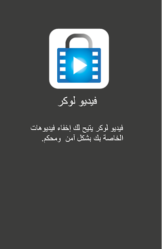 فيديو لوكر screenshot 8