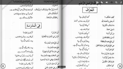 Farsi urdu bol chal | 1mobile. Com.