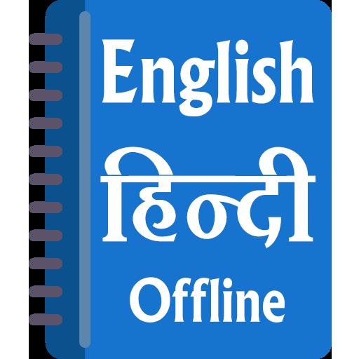 English Hindi Dictionary Offline Learn English Applications Sur Google Play
