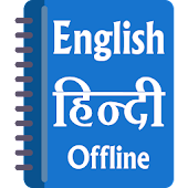 English Hindi Dictionary Offline - Learn English