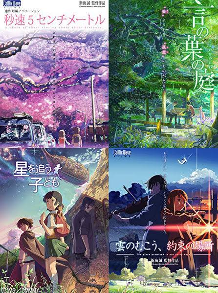 新海誠4作品Primeビデオ見放題に追加:言の葉の庭、秒速5センチメートル、星を追う子ども 、雲のむこう、約束の場所