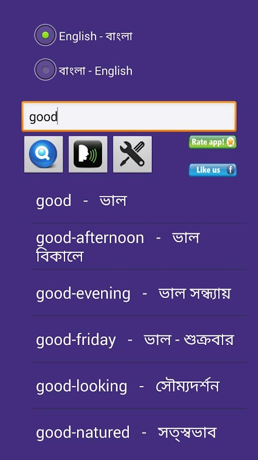 English to Bangla Dictionary- screenshot