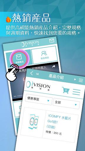 高視能iVISION‧專業隱形眼鏡