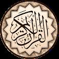 القرآن الكريم بدون انترنت apk
