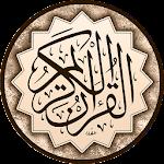 القرآن الكريم بدون انترنت icon