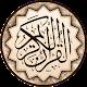 القرآن الكريم - حفص عن عاصم Download on Windows