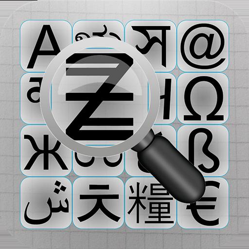 기호를 찾으세요 拼字 App LOGO-硬是要APP