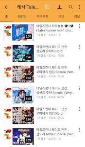 테일즈런너 케차 동영상 모음 screenshot 11