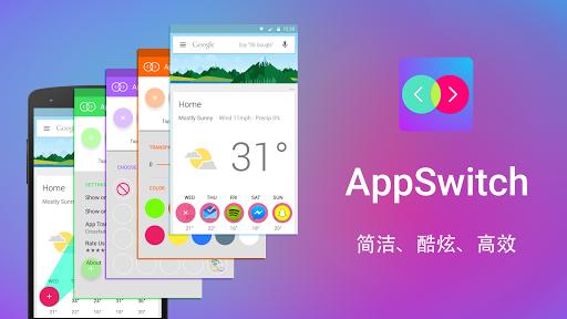 AppSwitch Lite 快速启动