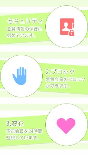 玩免費遊戲APP|下載友達・恋人作りにオススメ★出会いに繋がるチャットアプリ♥ app不用錢|硬是要APP