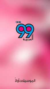 Al Arabiya 99- screenshot thumbnail