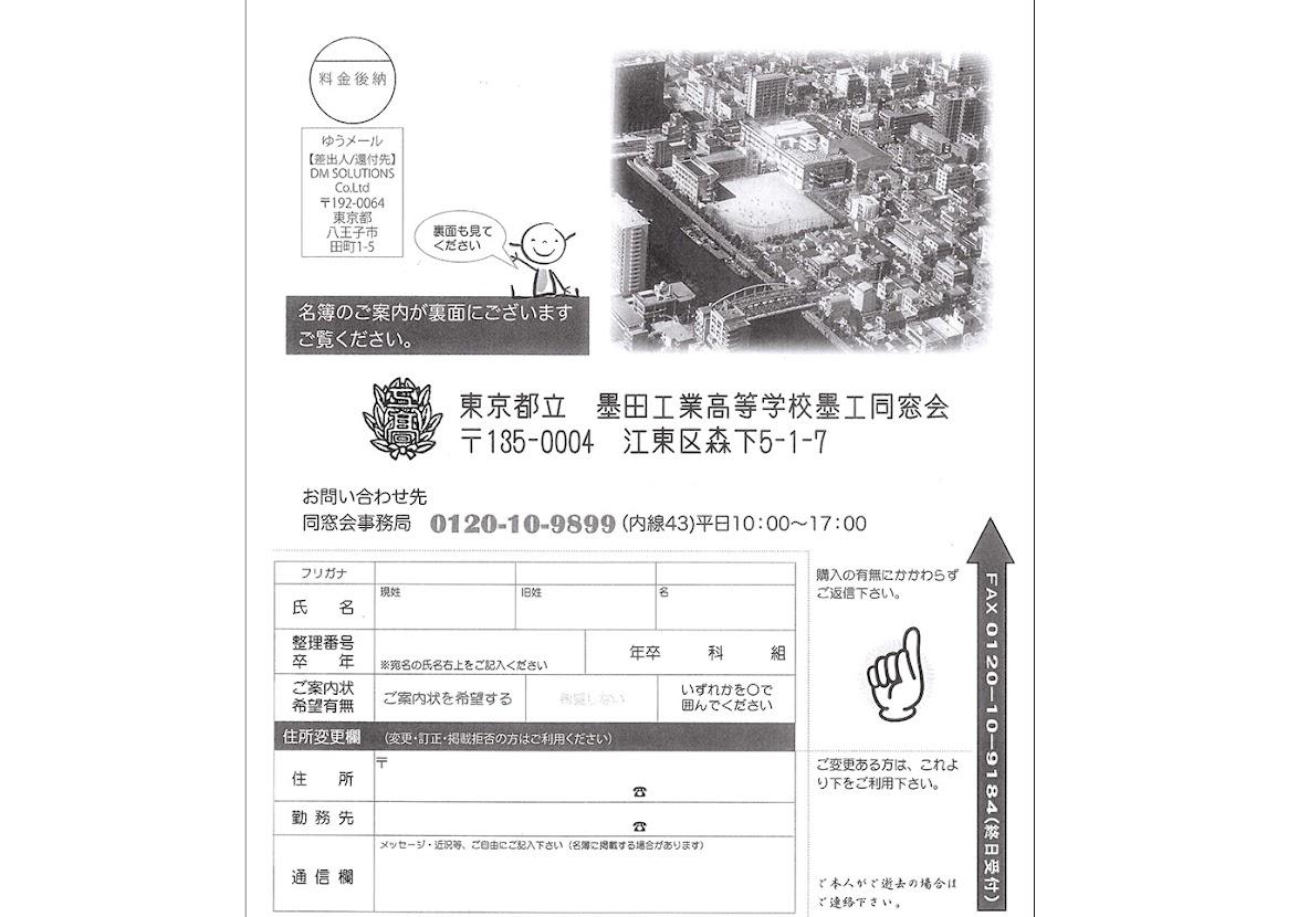 墨田工業高等学校 墨工同窓会・名簿発刊