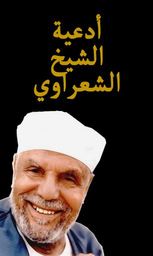 أدعية الشيخ الشعراوى