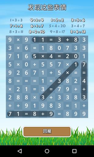 数学搜索次数表之谜 Math Search