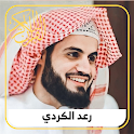 Quran Audio | Raed Al kurdi mp3 icon