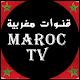 قنوات مغربية بث حي مباشر tnt maroc (app)