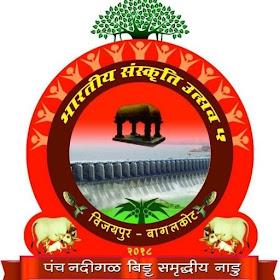 Bharat Vikas Sangam