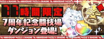 イベント記念闘技場アイキャッチ
