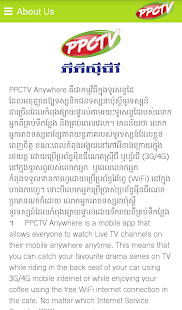 PPCTV Anywhere- screenshot thumbnail
