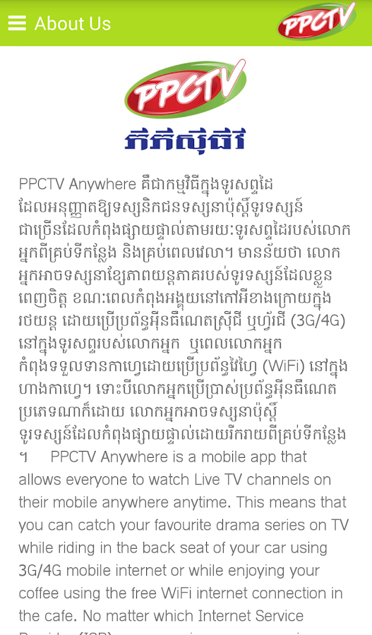 PPCTV Anywhere- screenshot