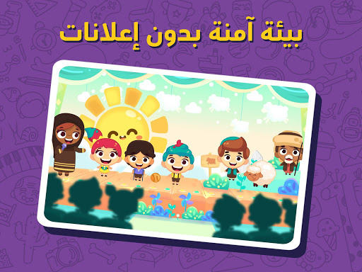 Lamsa: Stories, Games, and Activities for Children screenshot 14