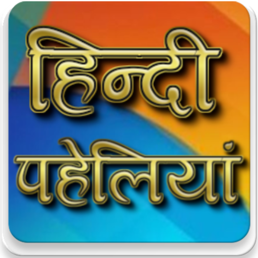1000+ Paheliyan in Hindi 生活 App LOGO-硬是要APP