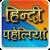 1000+ Paheliyan in Hindi file APK for Gaming PC/PS3/PS4 Smart TV