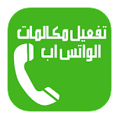 Download Full WhatsCall  APK