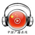 China Radio Online icon
