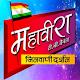 Mahavira Tv Live for PC-Windows 7,8,10 and Mac