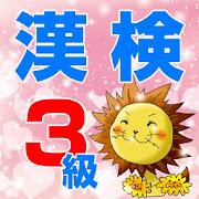 漢検3級 中学生の漢字 国語
