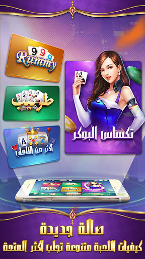 Texas Poker+Tarneeb  {cheat|hack|gameplay|apk mod|resources generator} 1