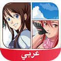 Anime and Manga Amino in Arabic icon