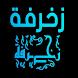 زخرفة الكتابة بكل انواع الخطوط العربية و على الصور