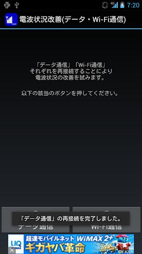 u96fbu6ce2u72b6u6cc1u6539u5584(u30c7u30fcu30bfu30fbWi-Fiu901au4fe1) 1.03 Windows u7528 2