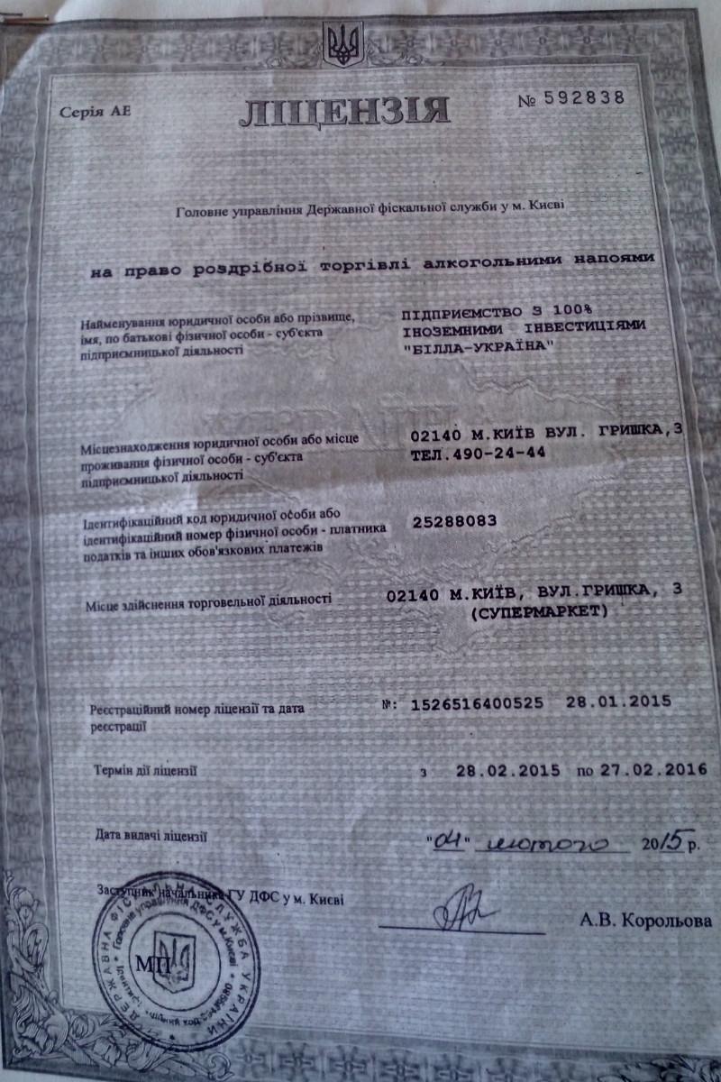 Просрочена ліцензія на продаж алкоголю